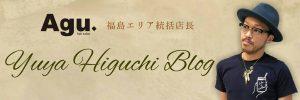 【納期2週間】Agu hair salon(アグヘアー)福島エリア統括店長のブログデザインを制作しました!