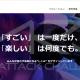 【デザイン】中村俊介「地方ビジネスの成功秘訣とは?福岡の観光グルメも公開!」:後編