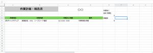【管理シートを無料プレゼント!】リモートワークフリーランスの進捗管理方法