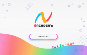 AI相性診断でビジョンマッチングを実現!NACODER's(ナコーダーズ)ってどんなサービス?