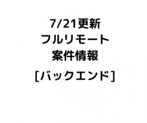 [7/21最新]フルリモート案件のご紹介[バックエンド・サーバサイド案件]