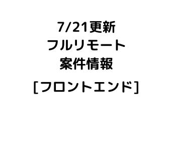 [7/21更新]フルリモート案件情報[フロントエンド案件]