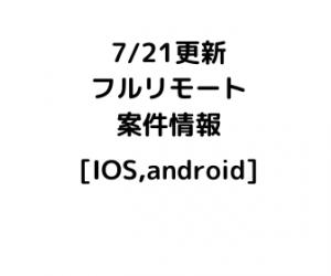 [7/21更新]フルリモート案件情報[IOS,Android案件]
